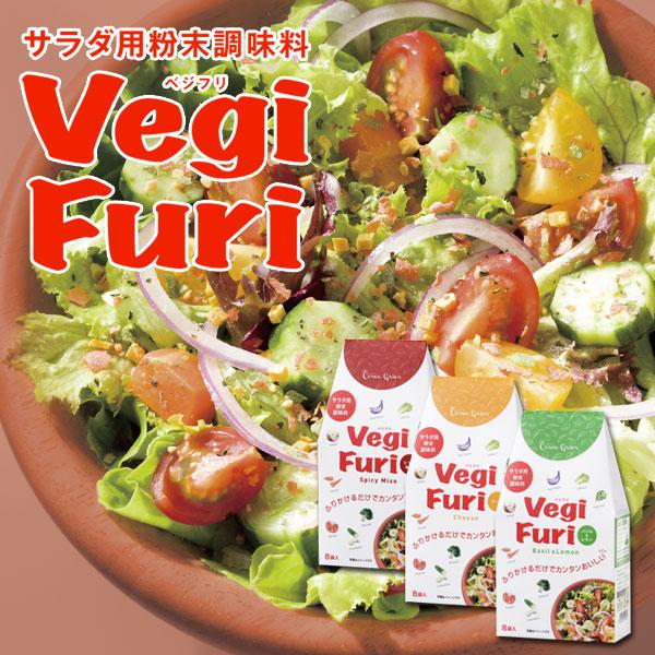 ベジフリ|VegiFuri粉ドレッシング