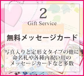 無料のメッセージカードサービス