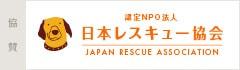 日本レスキュー協会