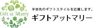 カタログギフト・内祝い通販サイト ギフトアットマリー