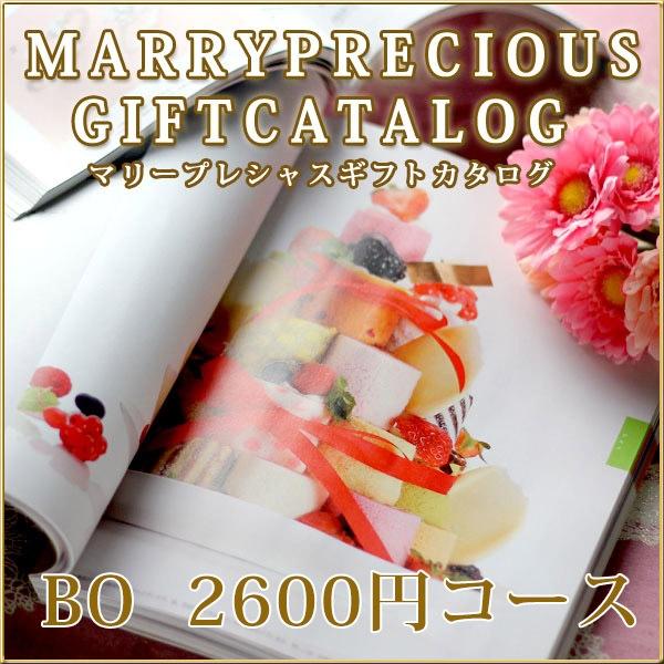 マリー プレシャスギフトカタログ(BO) 2600円コース