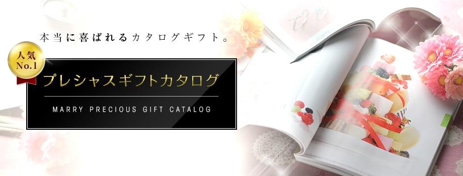 贈り主様にも贈り先様からもご納得いただけるプラチナ級のカタログギフト