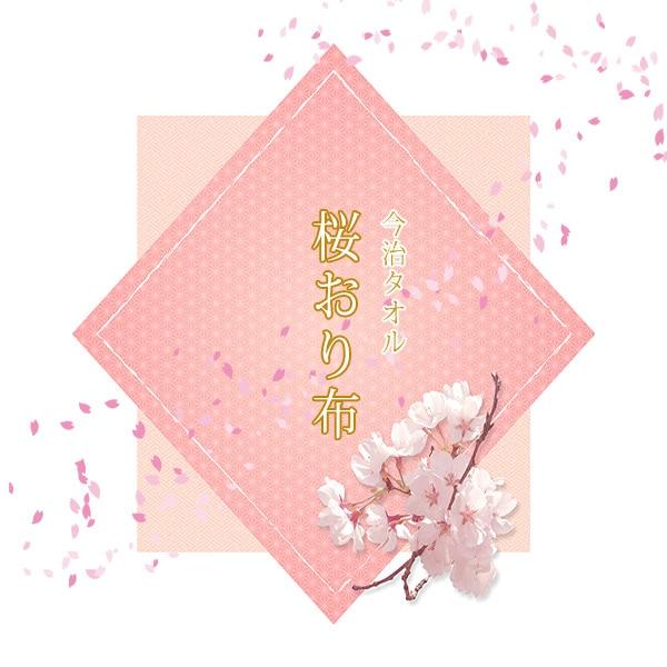 今治タオル 桜おり布