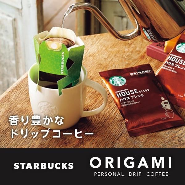 スターバックス   ORIGAMI ドリップコーヒーギフト