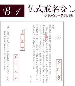 【B-1】仏式戒名なし