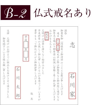 【B-2】仏式戒名あり