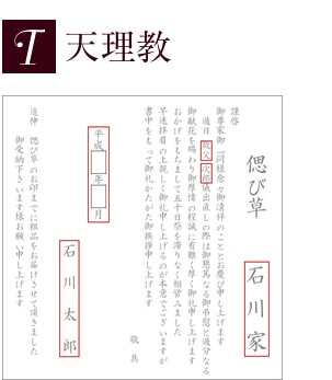 【T】天理教