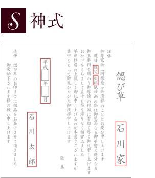 【S】神式