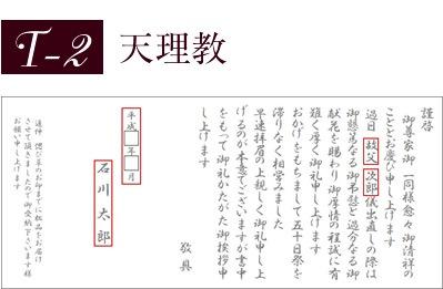 【T2】天理教