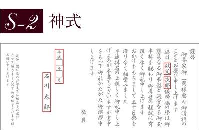 【S2】神式