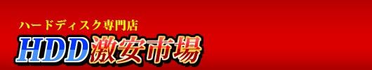 HDD(�ϡ��ɥǥ�����)������Ź|HDD��»Ծ�|����&��ե����ӥå���ϡ��ɥǥ�������PC(�ѥ�����)��谷
