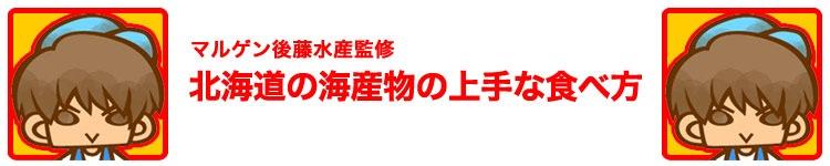 北海道海産物の上手な食べ方