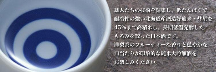 長期低温発酵したもろみを絞った日本酒