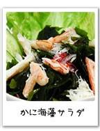 カニ海鮮サラダのレシピへ