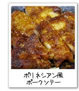 ポリネシアン風ポークソテーのレシピへ