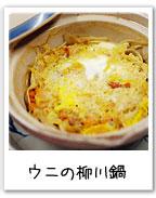 ウニの柳川鍋のレシピへ