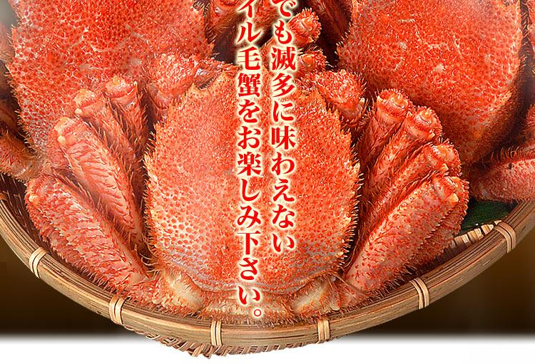 本場の絶品毛蟹をお楽しみ下さい。