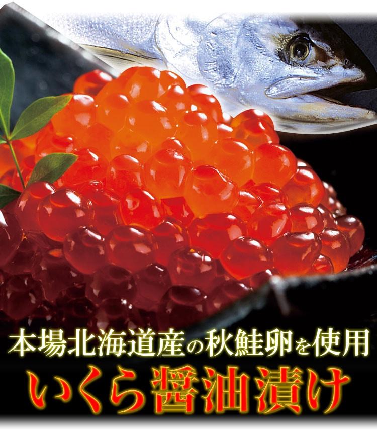 北海道の秋鮭卵のイクラの醤油漬け