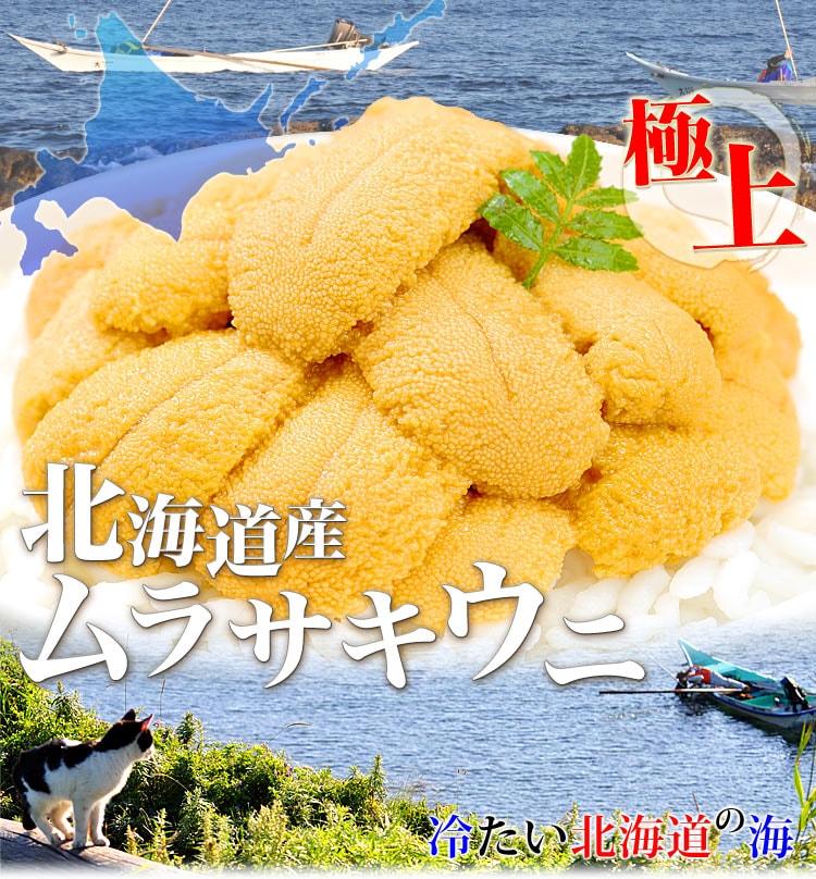 <極上>北海道産ムラサキウニ100g
