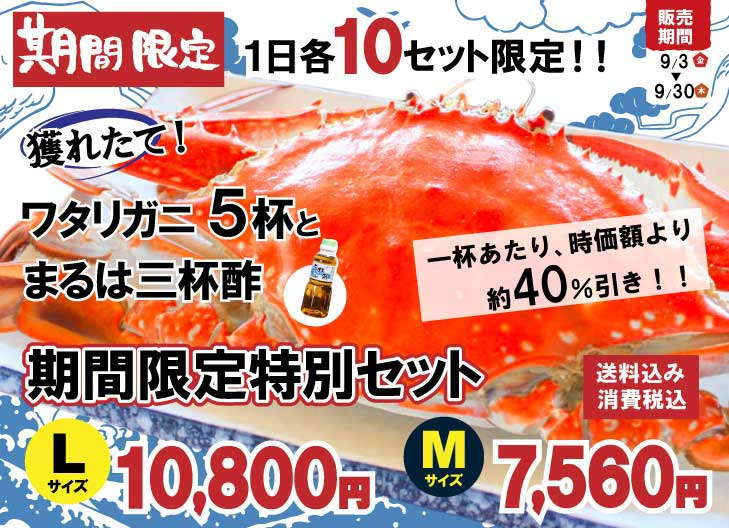今年はカニが大豊漁!!特別価格にてご提供!!Mサイズ、Lサイズございます。