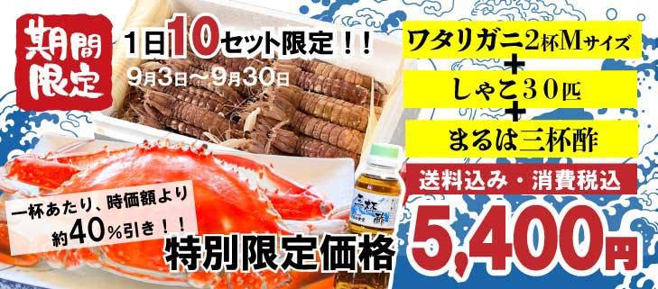 今年はカニが大豊漁!!特別価格にてご提供!!カニとシャコ、甘酢の特別セット