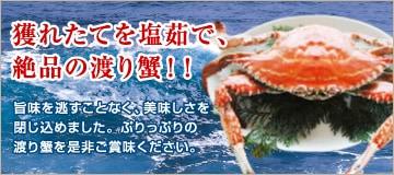 獲れたてを塩茹で、絶品の渡り蟹!! 旨味を逃すことなく、美味しさを閉じ込めました。ぷりっぷりの渡り蟹を是非ご賞味ください。