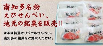 南知多名物えびせんべい、地元の銘菓を販売!! まるは特選オリジナルせんべい、南知多の銘菓をご賞味ください。