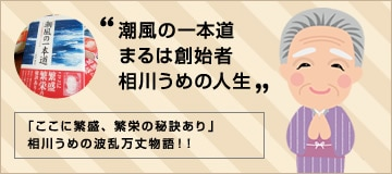 潮風の一本道まるは創始者相川うめの人生 「ここに繁盛、繁栄の秘訣あり」相川うめの波乱万丈物語!!
