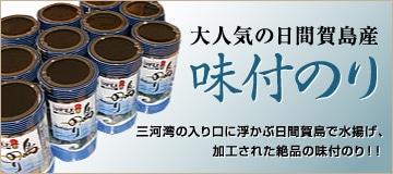 大人気の日間賀島産 味付のり 三河湾の入り口に浮かぶ日間賀島で水揚げ、加工された絶品の味付のり!!