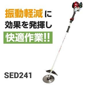 振動軽減に効果を発揮し快適作業!! SED241