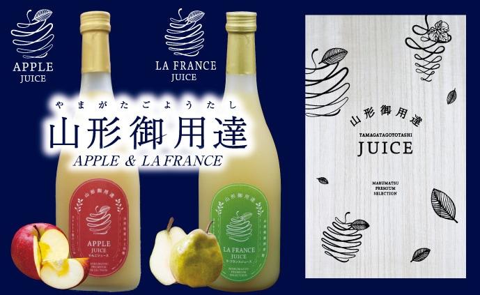 ラフランス&りんごジュース×2本