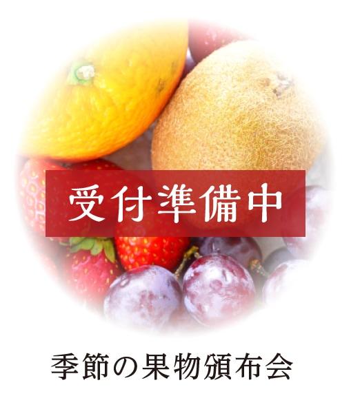 季節の果物頒布会