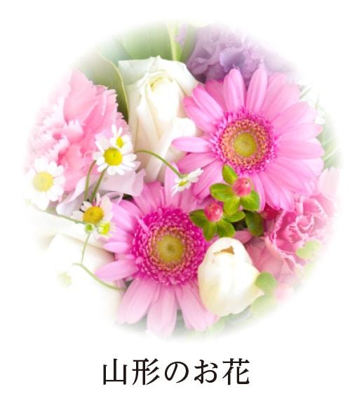 山形のお花