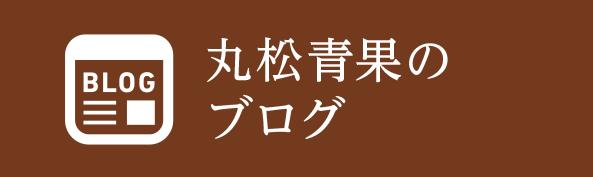 丸松青果のブログ