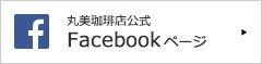 MARUMI COFFEE公式 Facebookページ