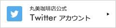 MARUMI COFFEE公式 Twitterページ