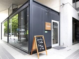MARUMI COFFEE STAND NAKAJIMA PARK 中島公園店外観