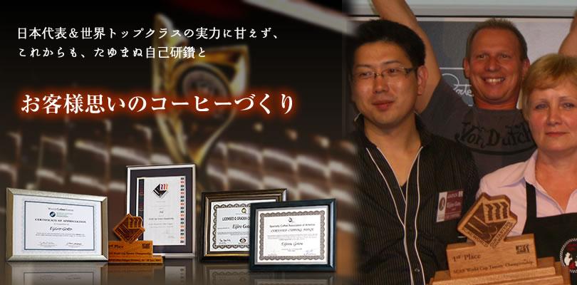 日本代表&世界トップクラスの実力に甘えず、これからも、たゆまぬ自己研鑽と お客様思いのコーヒーづくり