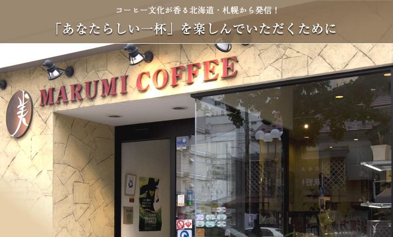 コーヒー文化が香る北海道・札幌から発信!「あなたらしい一杯」を楽しんでいただくために