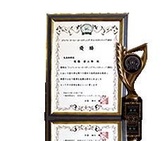 ジャパンコーヒーロースティング・チャンピオンシップ2013賞状
