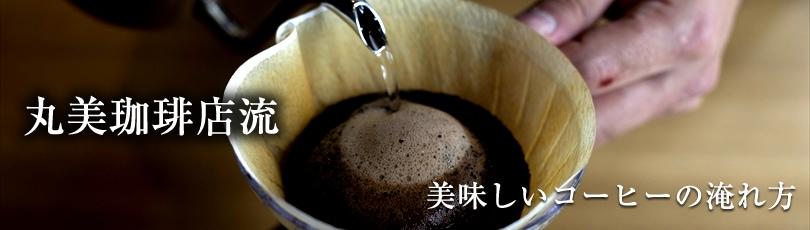 丸美珈琲流 美味しいコーヒーの淹れ方