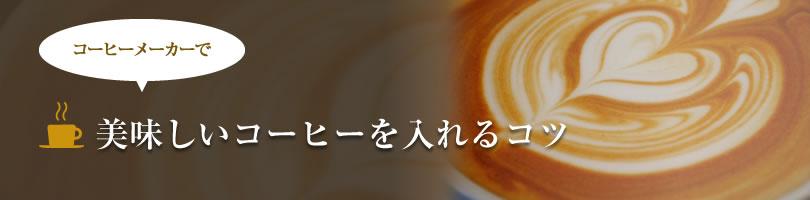 コーヒーメーカーで美味しいコーヒーを入れるコツ