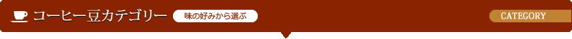 コーヒー豆カテゴリー(味の好みから選ぶ)