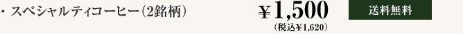ネット限定スペシャルティコーヒー(2種)、ネット限定珈福ブレンド \2,000円(税込\2,160)送料・代引手数料無料