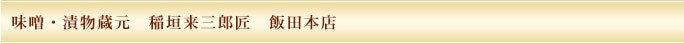 味噌・漬物蔵元 稲垣来三郎匠 飯田本店