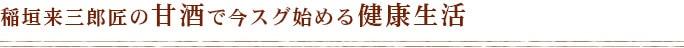 稲垣来三郎匠の甘酒で今スグ始める健康生活