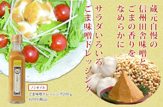 蔵元自慢の信州田舎味噌とごまの香りをなめらかに。サラダ色々ごま味噌ドレッシング。
