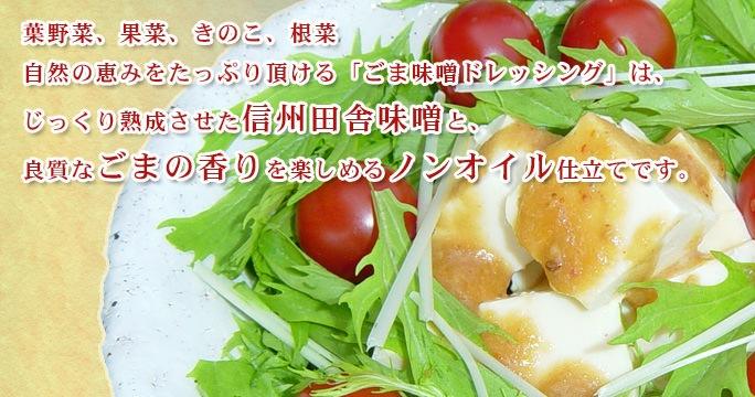 葉野菜、果菜、きのこ、根菜。自然の恵みをたっぷり頂ける「ごま味噌ドレッシング」はじっくり熟成させた信州田舎味噌と、良質なごまの香りを楽しめるノンオイル仕立てです。