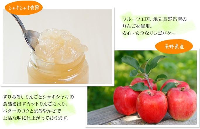 フルーツ王国、地元長野県産のりんごを使用。安心・安全なリンゴバター。