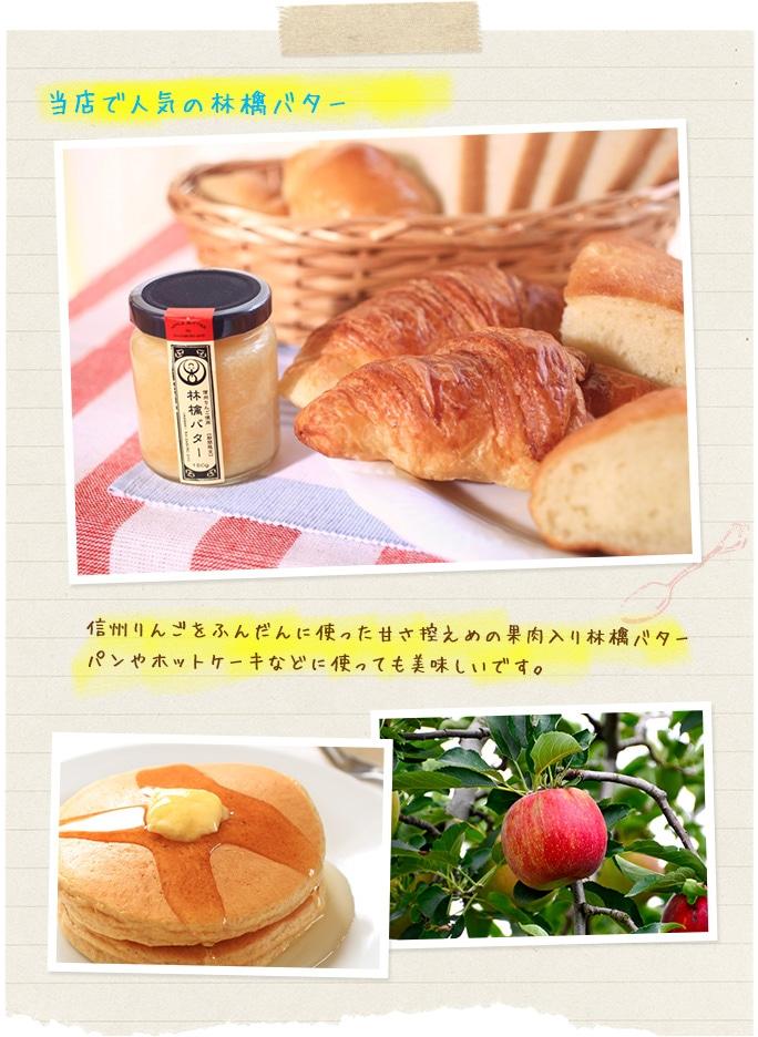 当店で人気の林檎バター